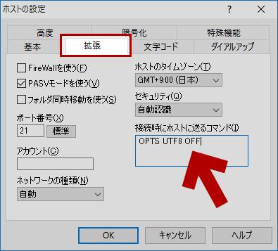 FFFTPの文字化け解消