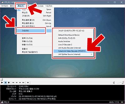 MPC-HCにPowerDVDのフィルターを登録し、再生しているところ