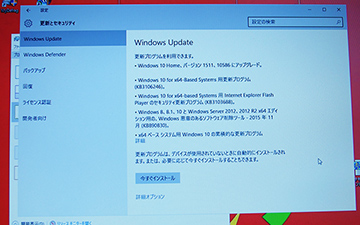 TH2 1511.10586 ダウンロード中の画面