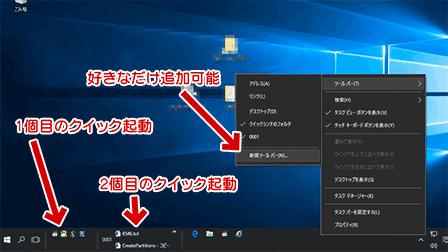 「新規ツールバー」を再度 選択して、2個目、3個目のクイック起動を追加
