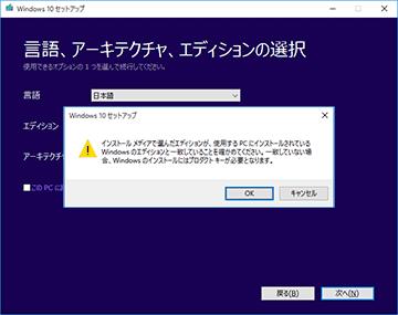 ダウンロードオプション「Windows 10 N」