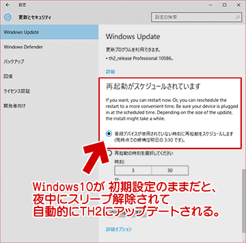 Windows UpdateでTH2へアップデート