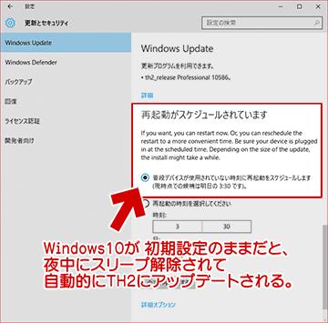 Windows UpdateでTH2へアップデート