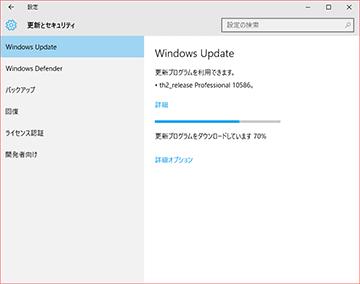 Windows10 TH2の配信が始まった所