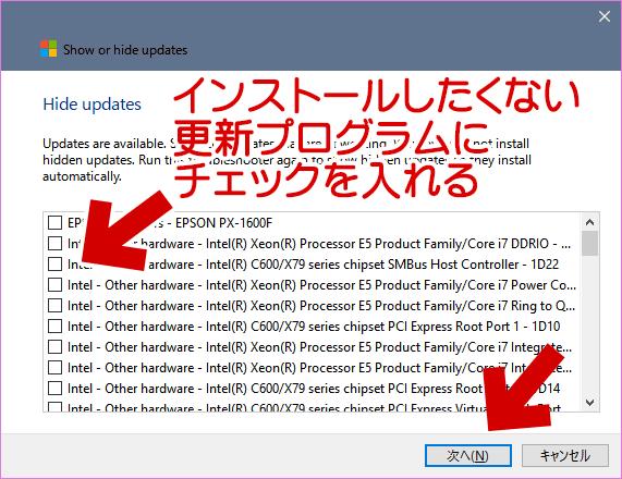 インストールしたくない更新プログラムにチェック