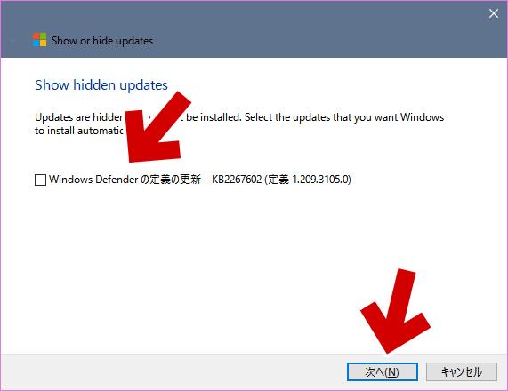 インストールしたい更新プログラムにチェック