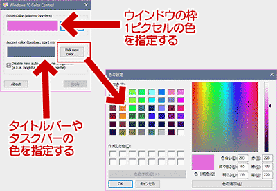 「Windows 10 color control」を使う場合