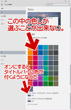 Windows10 TH2のパーソナル設定画面