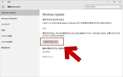 Home版でも通常の更新やアップグレードの延期可能