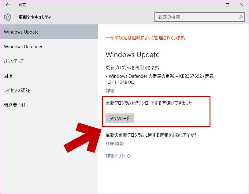 通知直後の Windows Update画面