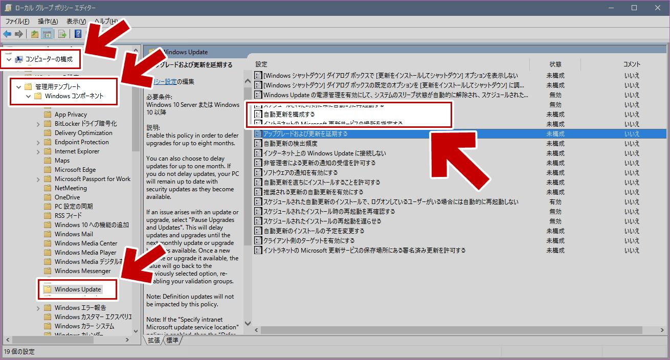 Windows Updateをポップアップ通知に表示