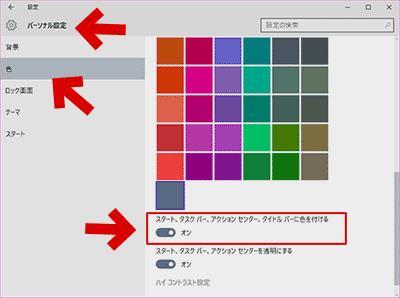 「スタート」>「設定」>「パーソナル設定」>「色」を選択