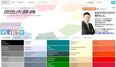WEB色見本 原色大辞典 - HTMLカラーコード