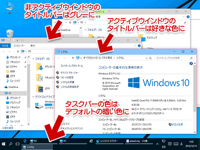 Windows10 のタイトルバーに好きな色を付け、タスクバーはデフォルトの暗い色を利用する方法