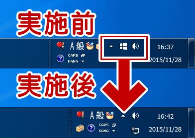 「Windows10を入手する」を消す方法