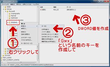 「Windows10を入手する」アイコンを消す(表示させない)方法