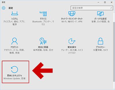 Windows10の設定画面