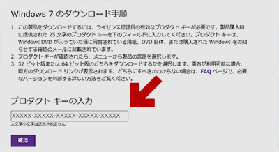 Windows7のプロダクトキーを入力する