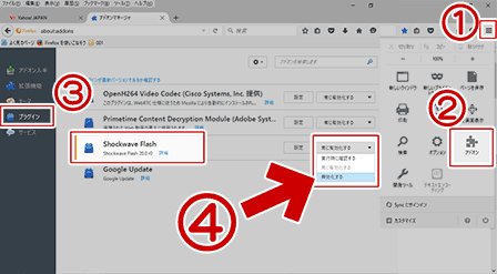 FirefoxのFlash Playerを無効にする方法