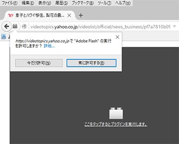 Firefoxで「実行時に確認する」を選択した場合