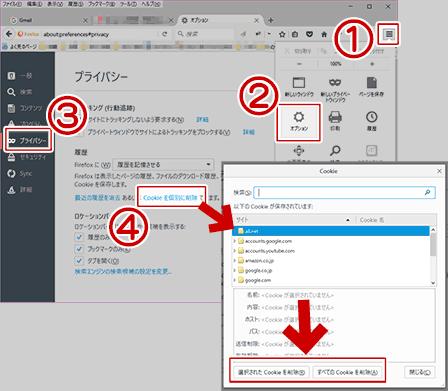 Firefoxのクッキー削除方法