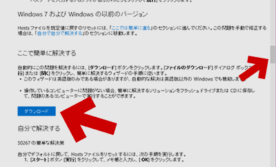 改ざんされたhostsファイルの修復方法-Windows7