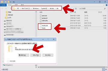 改ざんされたhostsファイルの修復方法-Windows 10/8.1