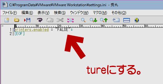 VMware12でプリンタが動かない