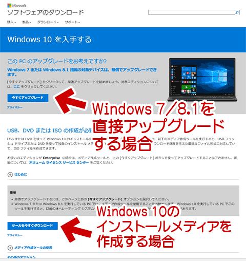 MediaCreationTool-Windows10