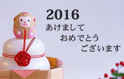 新年(2016)のTOP絵