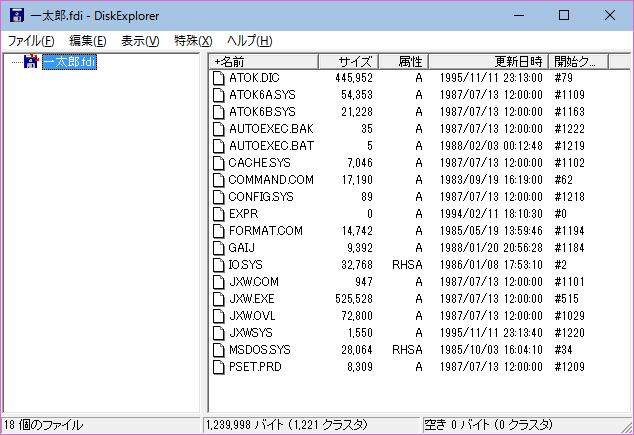 DiskExplorer利用中の画面