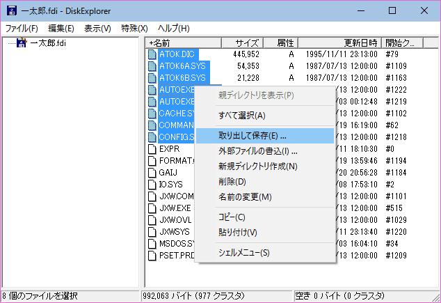Anex86のディスクイメージを開いた所