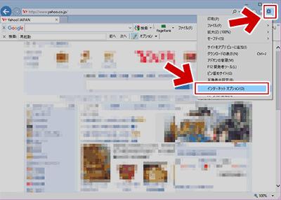 IEのオプション画面へのアクセス