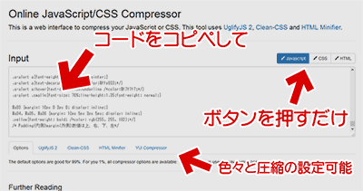 Online JavaScript/CSS Compressor 使い方