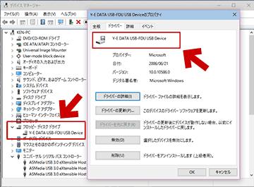 PC-VP-BU28のデバイスマネージャー上の認識