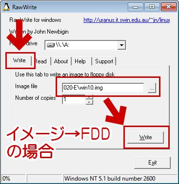 イメージをFDに書き戻す