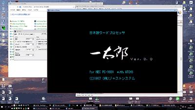T98-Next上で一太郎Ver3作動中の図