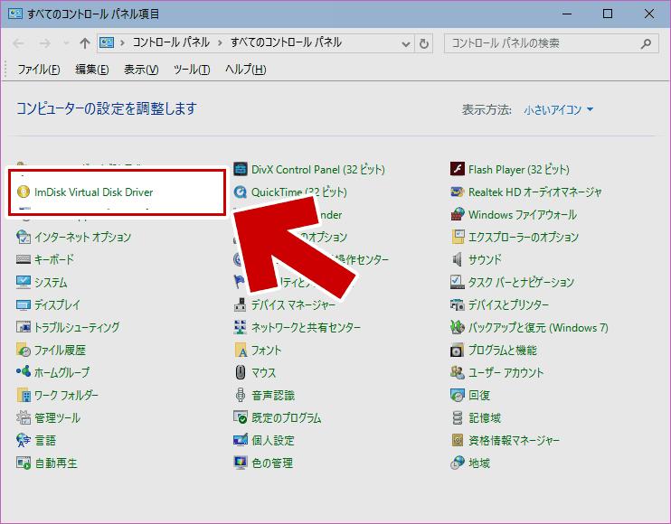 ImDisk Virtual Disk Driverの起動