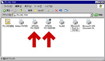 コントロールパネルから「プリンタとFAX」を開く