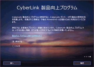 CyberLinkの製品工場プログラムへの参加設定