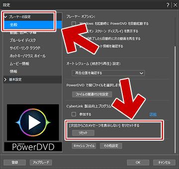PowerDVD15のインストール方法をメモ
