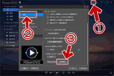 PowerDVD 15の言語「再設定」方法