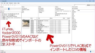 PowerDVDでインポートしたFLACファイルを foobar2000 で開く