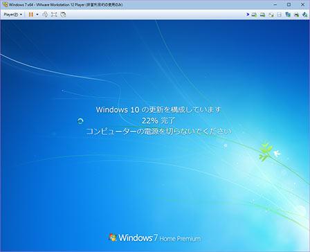 VMware上のWindows7をWindows10にアップグレード中