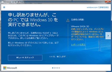 VMware上のWindows7で予約ボタンを押して見た図