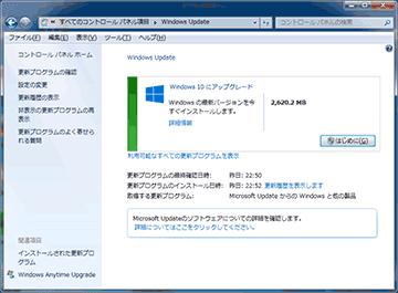 「予約」を行っていない状態のWindows Update画面