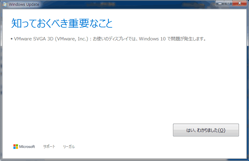 Windows Update経由