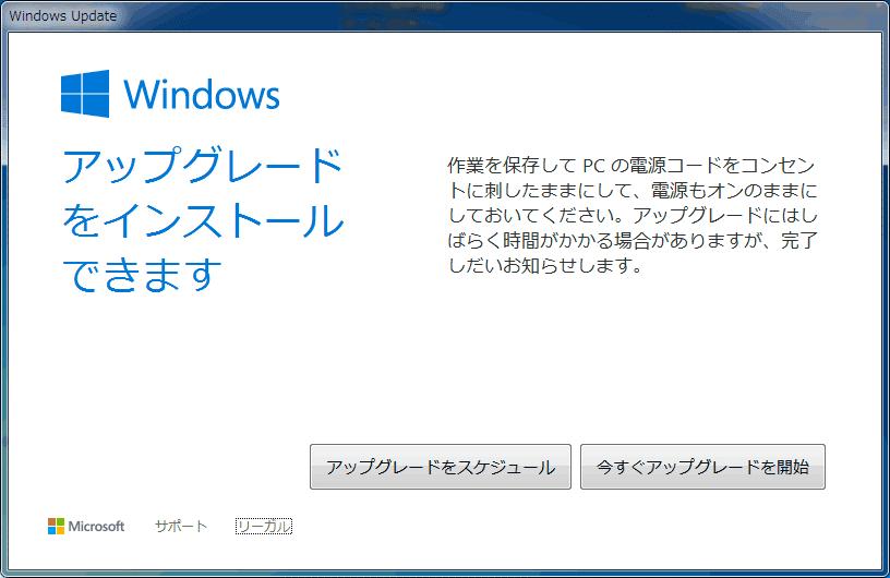 [X]も[三]もないアップグレード開始画面