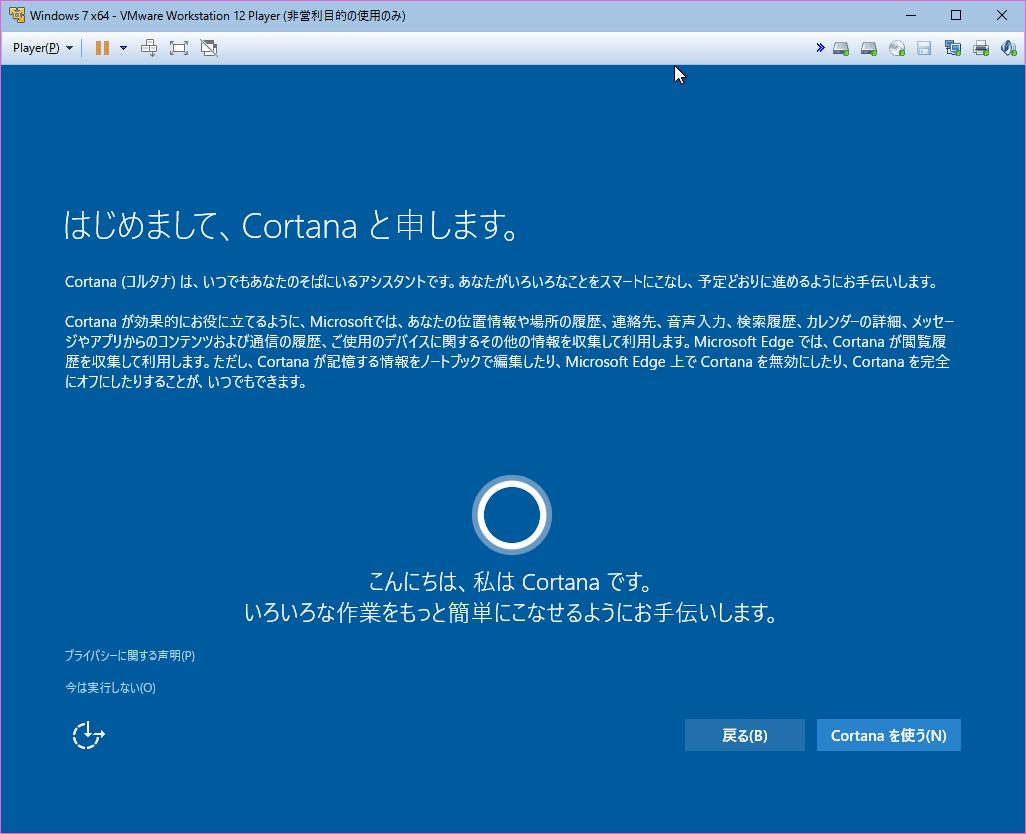 Cortana設定画面