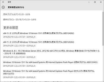 アップデート後のWindows10マシン